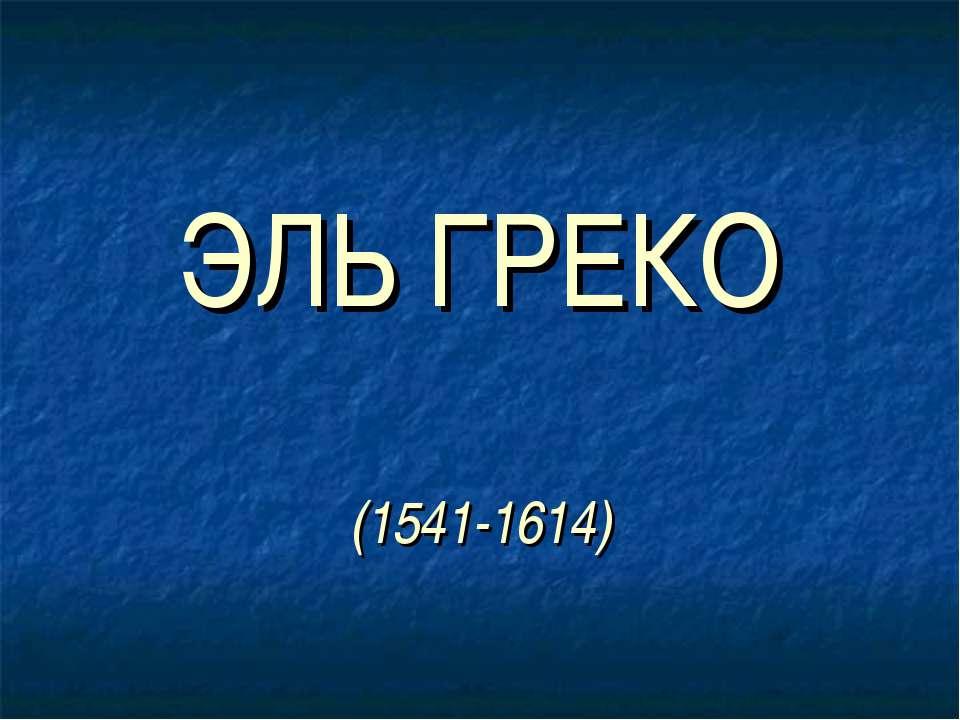 ЭЛЬ ГРЕКО (1541-1614)