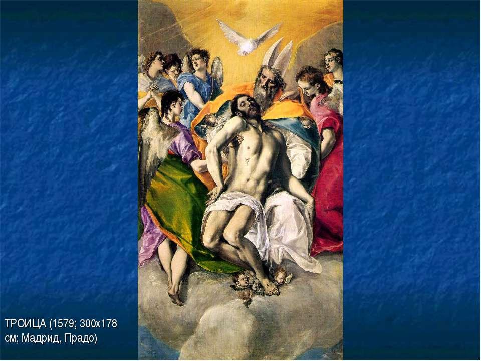 ТРОИЦА (1579; 300х178 см; Мадрид, Прадо)