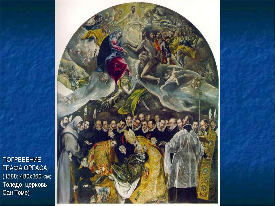 ПОГРЕБЕНИЕ ГРАФА ОРГАСА (1588; 480х360 см; Толедо, церковь Сан Томе)