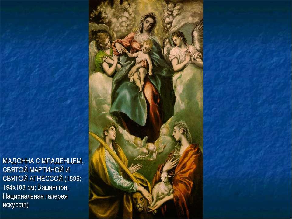 МАДОННА С МЛАДЕНЦЕМ, СВЯТОЙ МАРТИНОЙ И СВЯТОЙ АГНЕССОЙ (1599; 194х103 см; Ваш...