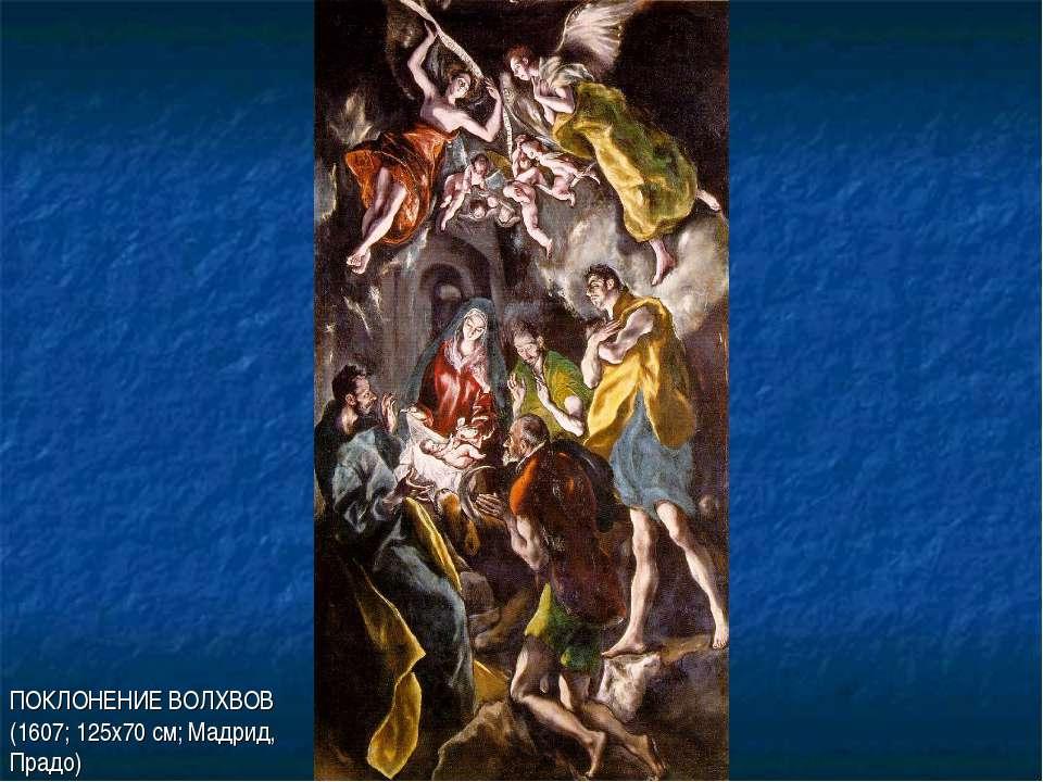 ПОКЛОНЕНИЕ ВОЛХВОВ (1607; 125х70 см; Мадрид, Прадо)