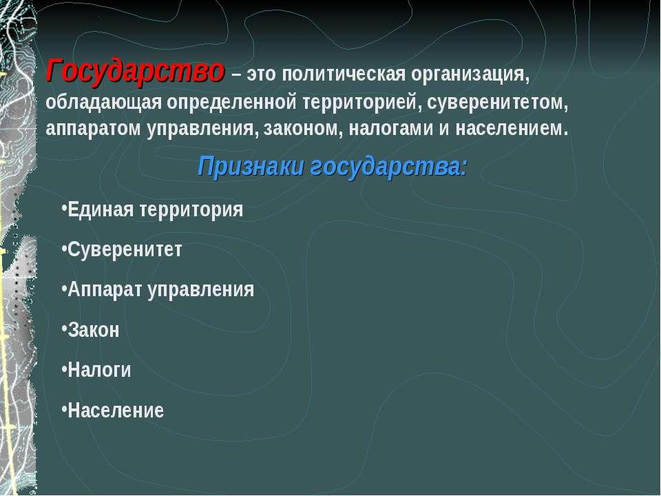Государство – это политическая организация, обладающая определенной территори...