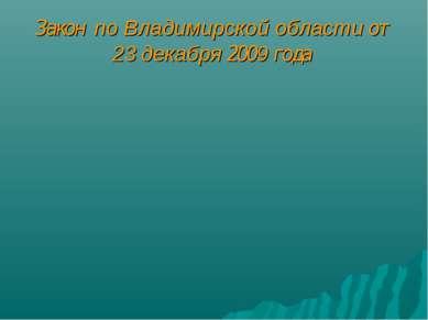 Закон по Владимирской области от 23 декабря 2009 года