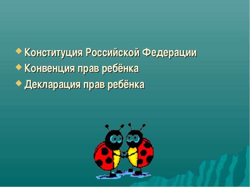 Конституция Российской Федерации Конвенция прав ребёнка Декларация прав ребёнка