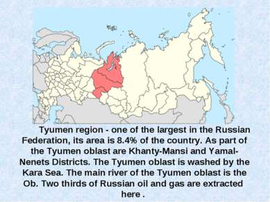 Tyumen region - one of the largest in the Russian Federation, its area is 8.4...