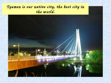 Tyumen is our native city, the best city in the world.