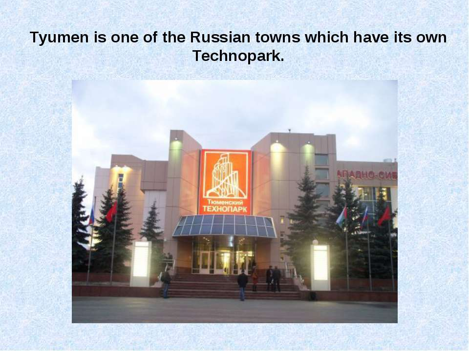 Tyumen is one of the Russian towns which have its own Technopark.
