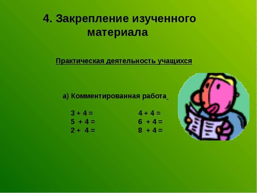 4. Закрепление изученного материала Практическая деятельность учащихся а) Ком...