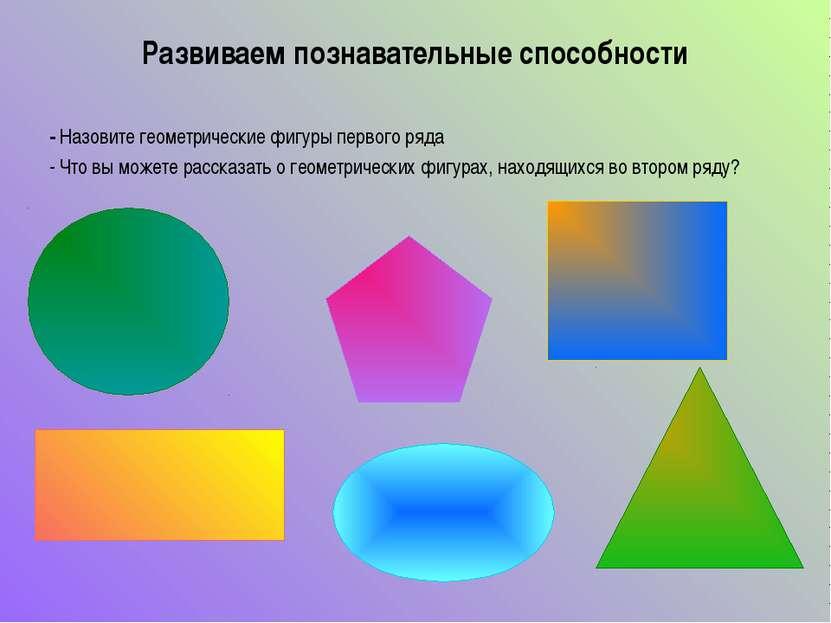 Развиваем познавательные способности - Назовите геометрические фигуры первого...