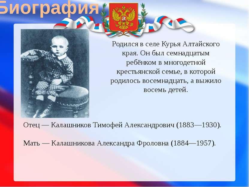 Биография Родился в селеКурья Алтайского края. Он был семнадцатым ребёнком в...