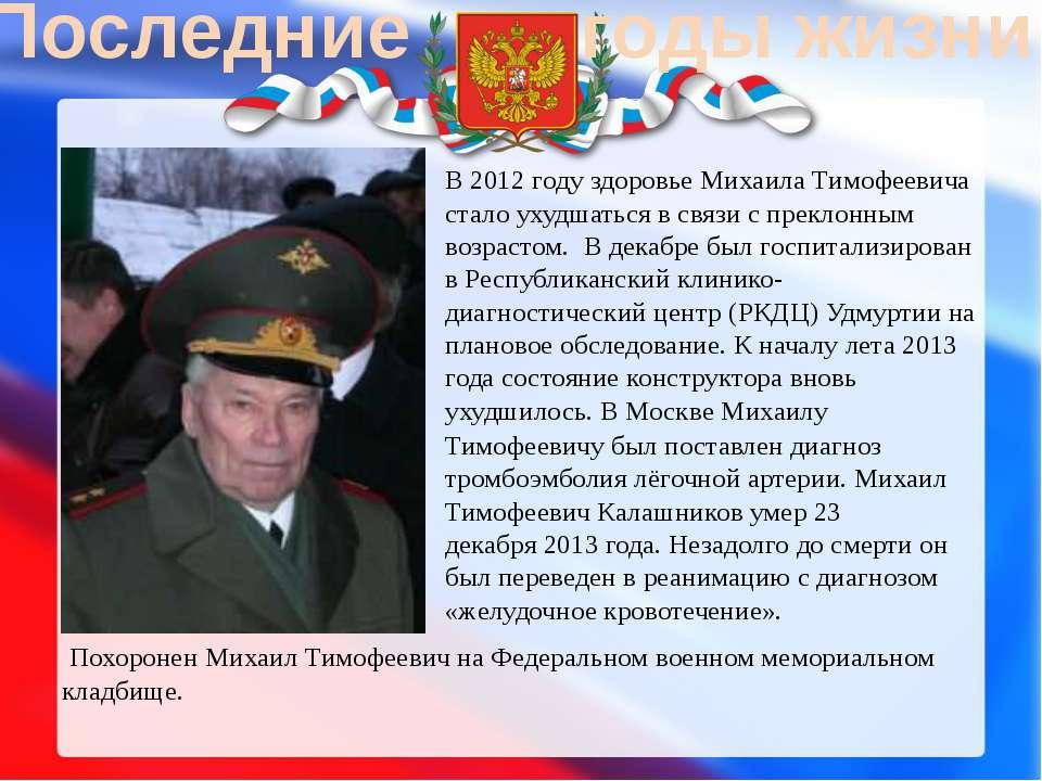 Последние годы жизни В2012 годуздоровье Михаила Тимофеевича стало ухудшатьс...