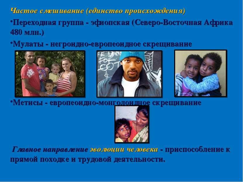 Частое смешивание (единство происхождения) Переходная группа - эфиопская (Сев...