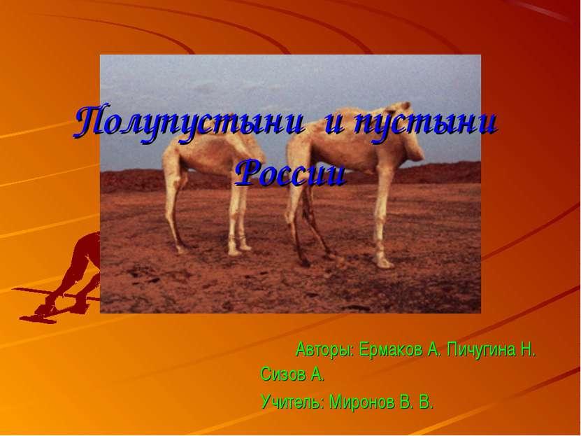 Полупустыни и пустыни России Авторы: Ермаков А. Пичугина Н. Сизов А. Учитель:...