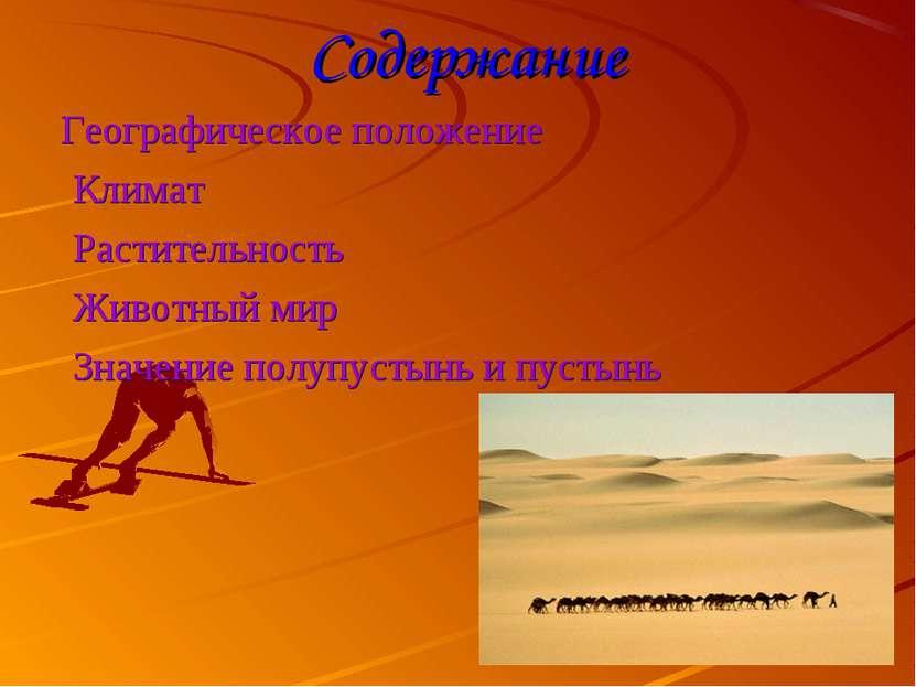 Содержание Географическое положение Климат Растительность Животный мир Значен...