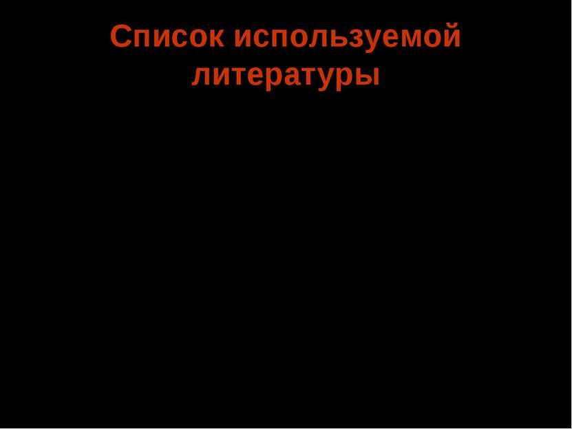 """Список используемой литературы Захаров В.Б. и др. """"Общая биология"""" Рувинский ..."""