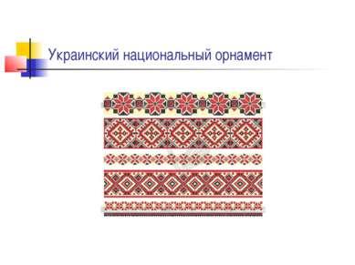 Украинский национальный орнамент
