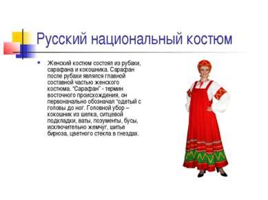 Русский национальный костюм Женский костюм состоял из рубахи, сарафана и коко...
