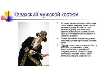 Казахский мужской костюм Мужчины носили нательные рубахи двух типов, нижние и...