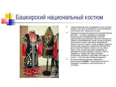 Башкирский национальный костюм Одежду башкиры шили из домашнего сукна, войло...