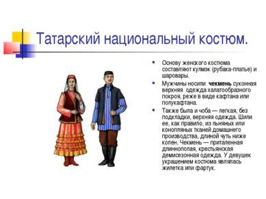 Татарский национальный костюм. Основу женского костюма составляют кулмэк (руб...