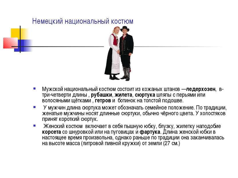 Немецкий национальный костюм Мужской национальный костюм состоит из кожаных ш...