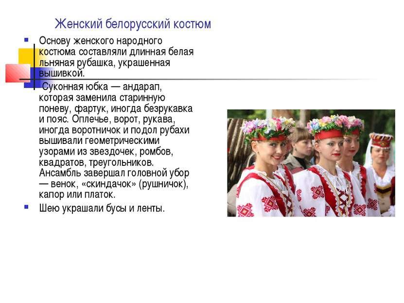 Женский белорусский костюм Основу женского народного костюма составляли длинн...