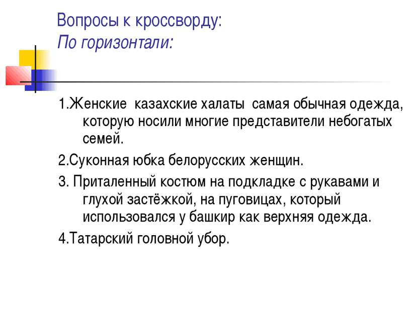 Вопросы к кроссворду: По горизонтали: 1.Женские казахские халаты самая обычна...