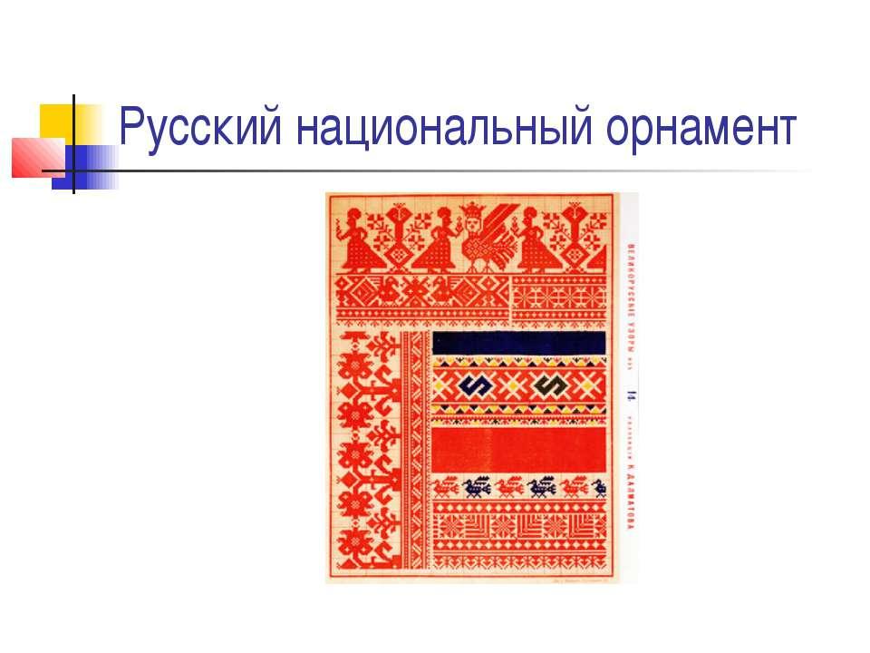 Русский национальный орнамент