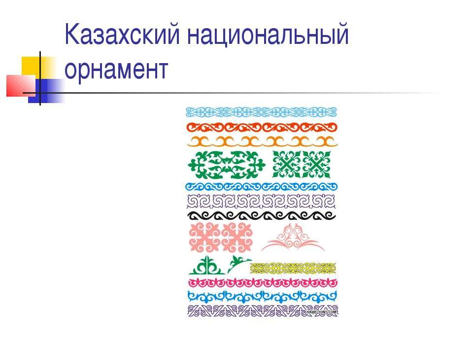Казахский национальный орнамент