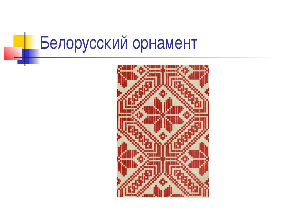 знакомство с белорусским орнаментом в средней группе