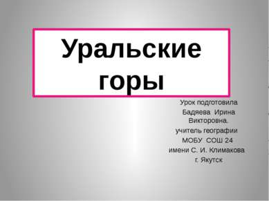 Урок подготовила Бадяева Ирина Викторовна. учитель географии МОБУ СОШ 24 имен...