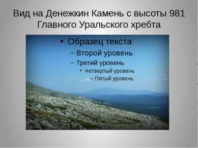 Вид на Денежкин Камень с высоты 981 Главного Уральского хребта