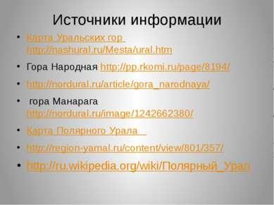 Источники информации Карта Уральских гор http://nashural.ru/Mesta/ural.htm Го...