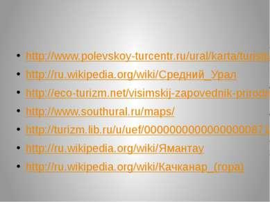 http://www.polevskoy-turcentr.ru/ural/karta/turisticheskie/sredniy-ural-1982....