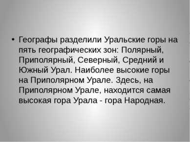 Географы разделили Уральские горы на пять географических зон: Полярный, Припо...