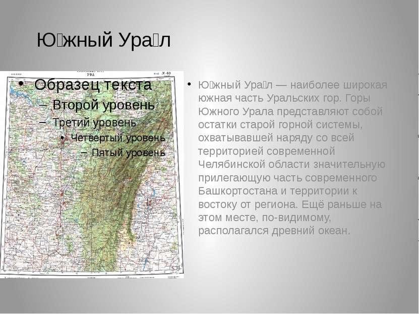 Ю жный Ура л Ю жный Ура л — наиболее широкая южная часть Уральских гор. Горы ...