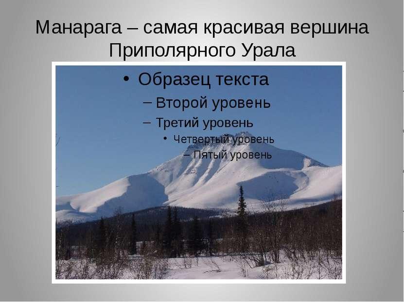 Манарага – самая красивая вершина Приполярного Урала