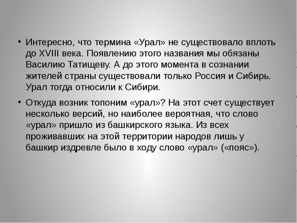 Интересно, что термина «Урал» не существовало вплоть до XVIII века. Появлению...