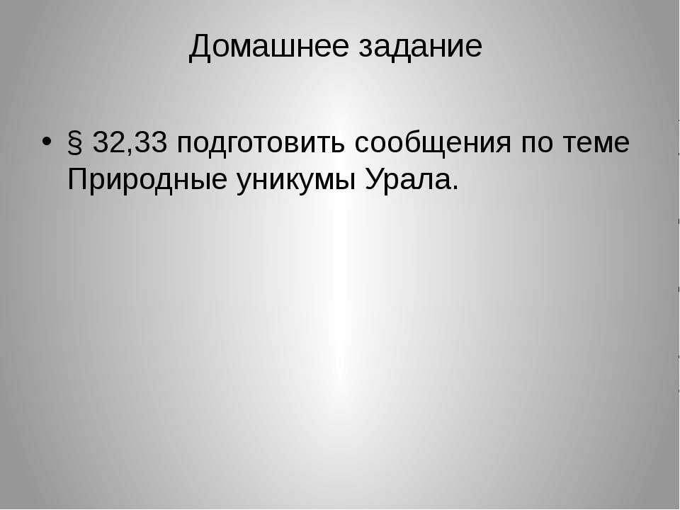 Домашнее задание § 32,33 подготовить сообщения по теме Природные уникумы Урала.
