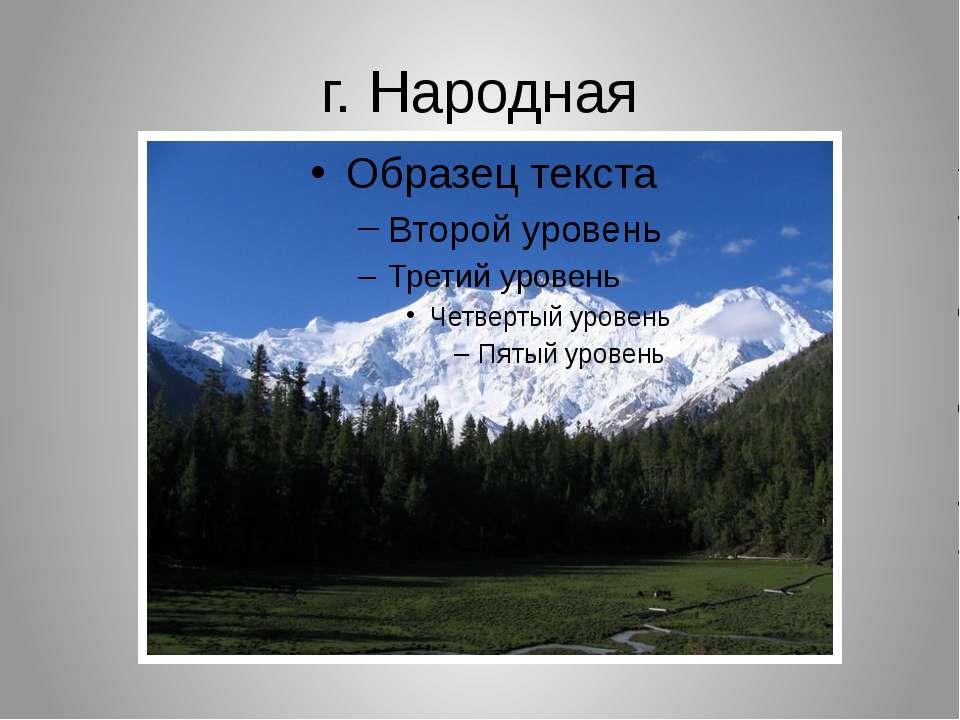 г. Народная