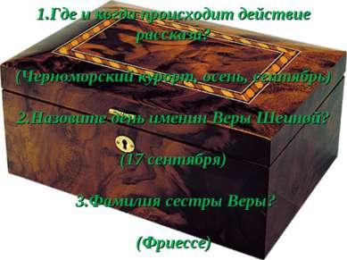 1.Где и когда происходит действие рассказа? (Черноморский курорт, осень, сент...