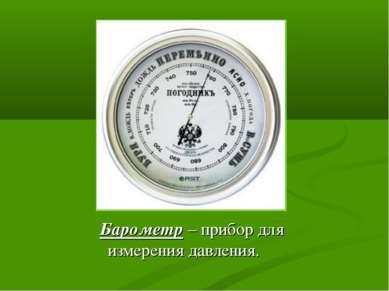 Барометр – прибор для измерения давления.