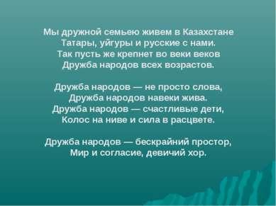 Мы дружной семьею живем в Казахстане Татары, уйгуры и русские с нами. Так пус...