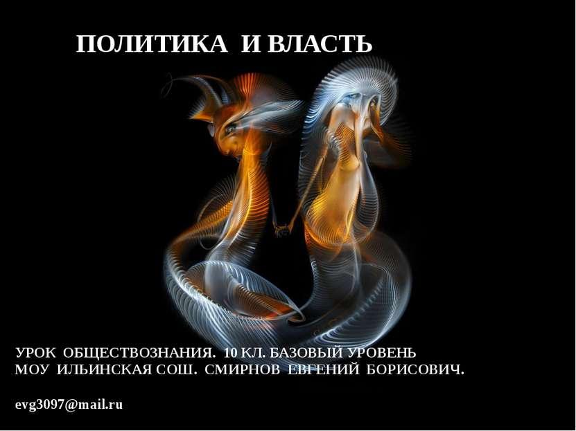 ПОЛИТИКА И ВЛАСТЬ УРОК ОБЩЕСТВОЗНАНИЯ. 10 КЛ. БАЗОВЫЙ УРОВЕНЬ МОУ ИЛЬИНСКАЯ С...