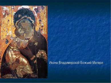 Икона Владимирской Божьей Матери