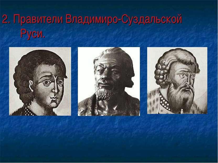 2. Правители Владимиро-Суздальской Руси.