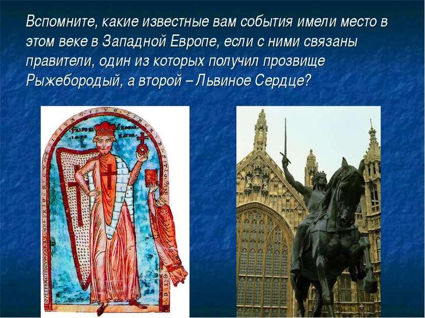 Вспомните, какие известные вам события имели место в этом веке в Западной Евр...