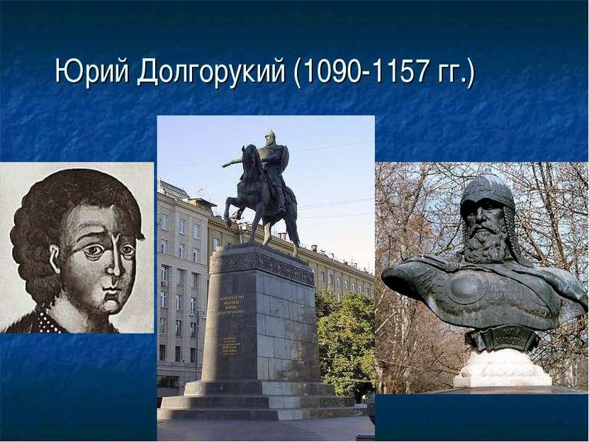 Юрий Долгорукий (1090-1157 гг.)