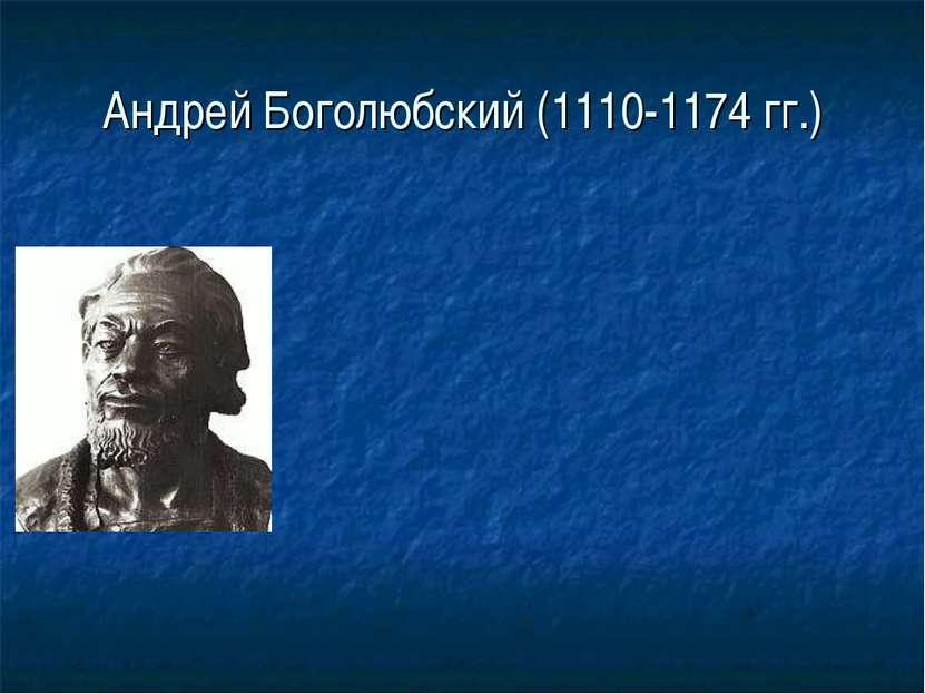 Андрей Боголюбский (1110-1174 гг.)