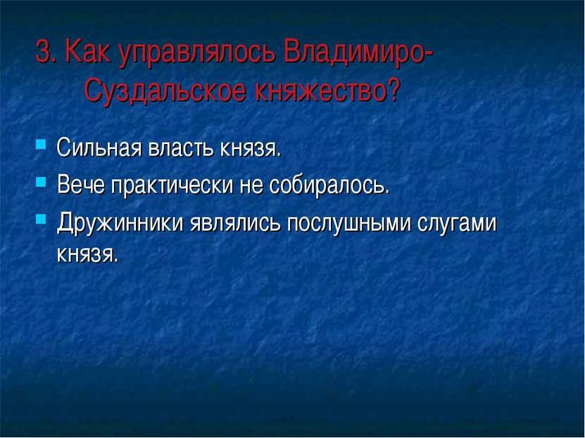 3. Как управлялось Владимиро-Суздальское княжество? Сильная власть князя. Веч...